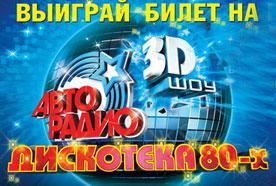 Дискотека 80 х 3D. первое в мире 3d шоу